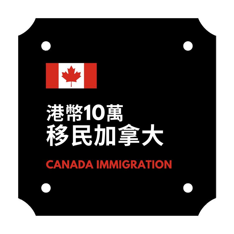 加拿大移民開放式工作簽證